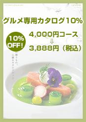 【グルメ専用カタログギフト10%オフ!】 4,000円コース