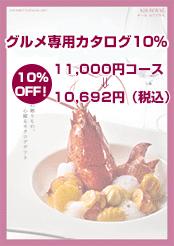 【グルメ専用カタログギフト10%オフ!】11,000円コース
