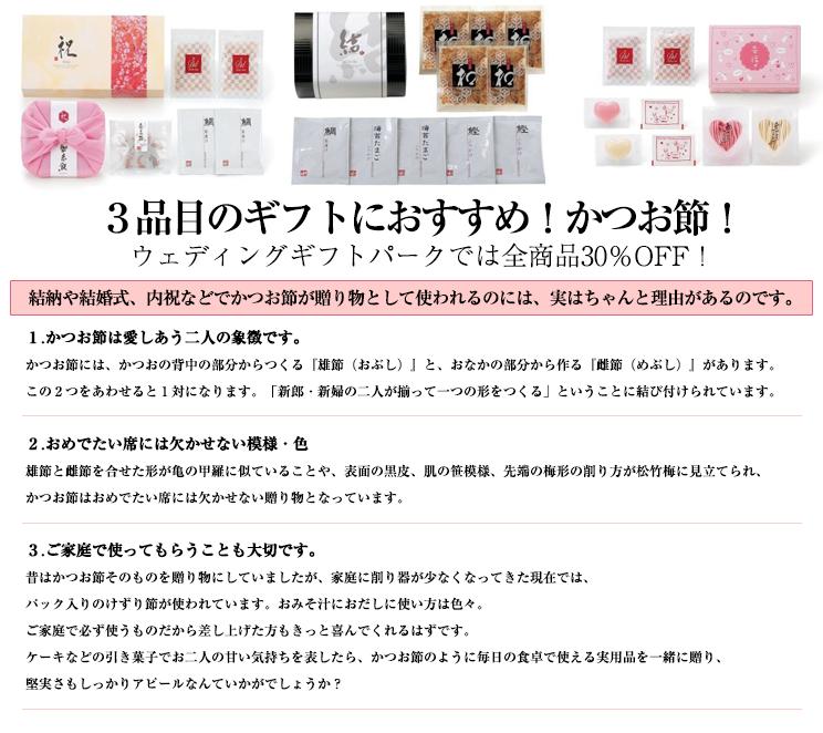 30%OFF かつおぶし / カタログギフト・引き出物専門店の