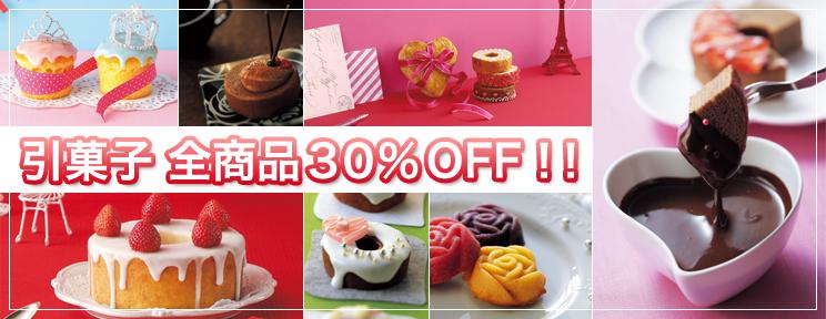 結婚式におすすめ!人気引き菓子 全商品30%OFF!!