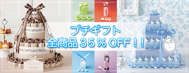 35%OFF プチギフト